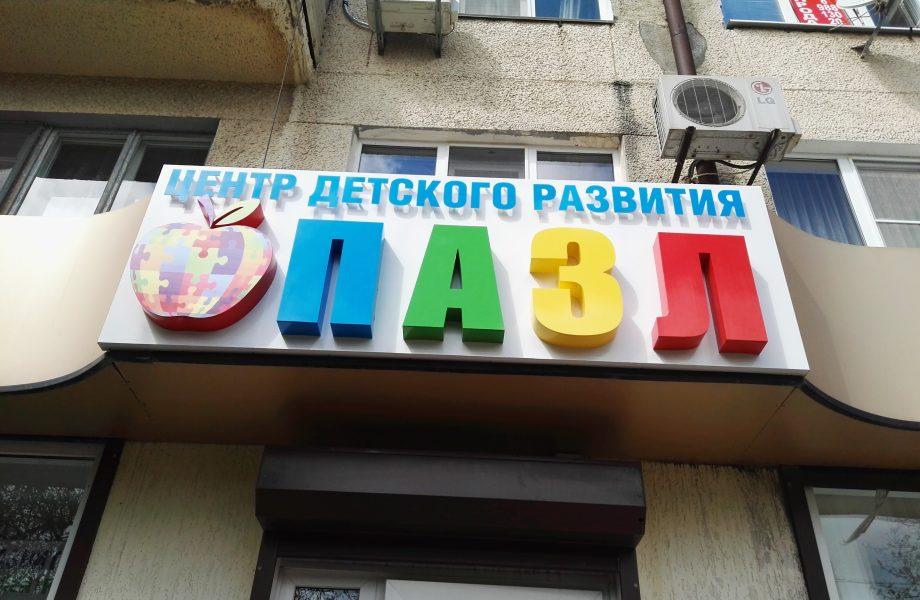 центр детского развития ПАЗЛ новороссийск