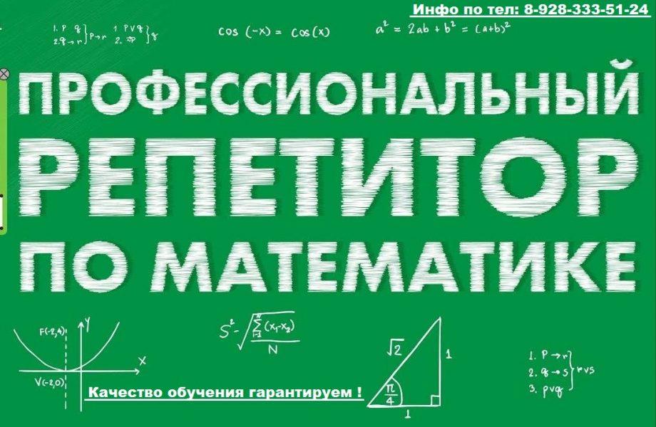 Математика до 11 класса