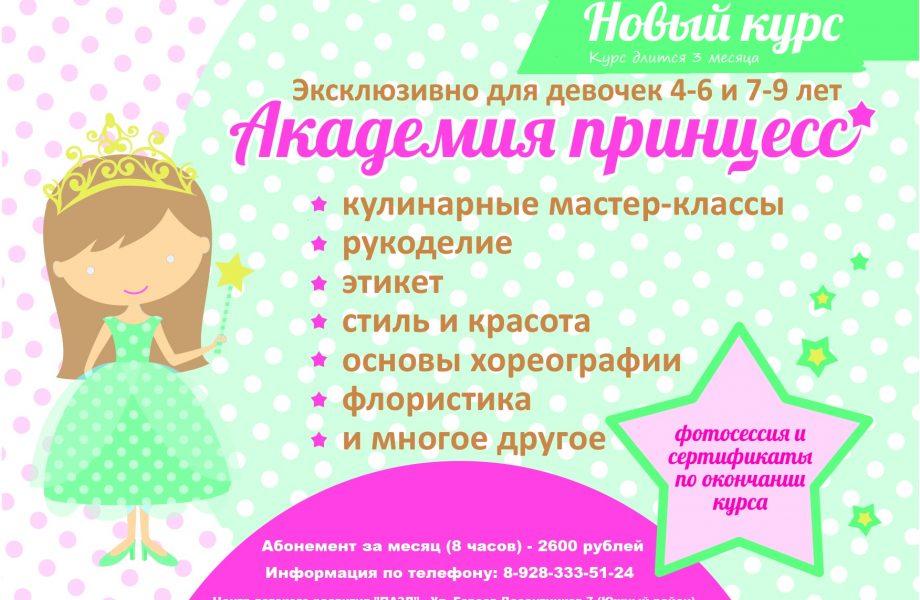 академия принцесс в новороссийске