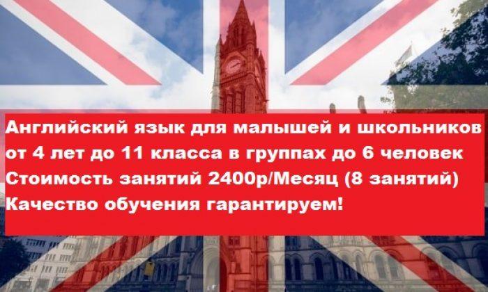 Английский язык в центре Пазл преподают одни из лучших специалистов в Новороссийске!