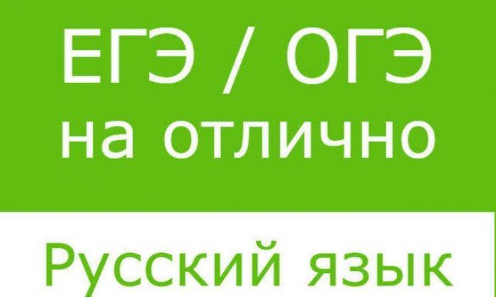 Русский язык на отлично