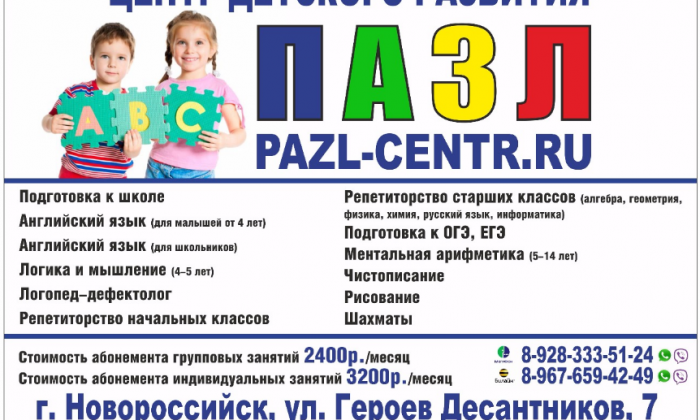 центр детского развития ПАЗЛ в Новороссийске 2